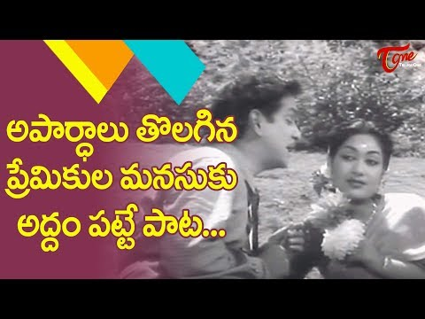 అపార్ధాలు-తొలగిన-ప్రేమికుల-మనసుకు-అద్దం-పట్టే-పాట-|vaadina-poole|-mangalya-balam-|old-telugu-songs