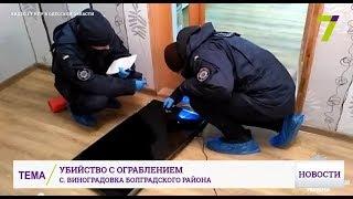 Вбивство з пограбуванням у Болградському районі Одеської області