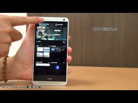 SOGI@HTC One max影音介紹