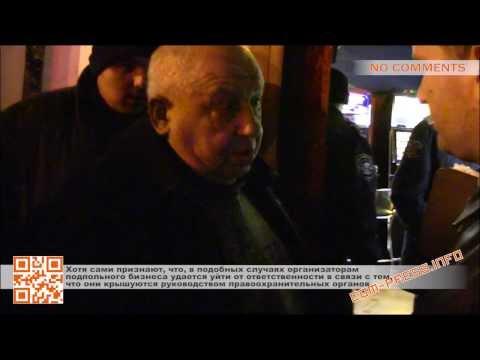 Комсомольцы Севастополя пытаются закрыть подпольный игровой зал