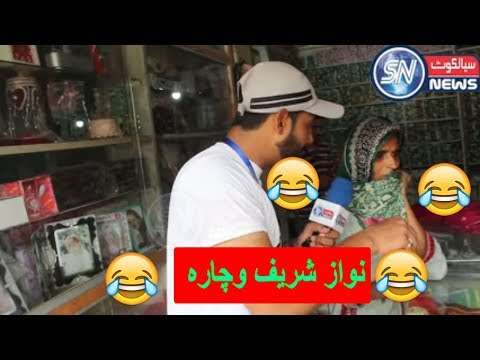 Funny Video of An Old Woman Who Criticise Imram Khan