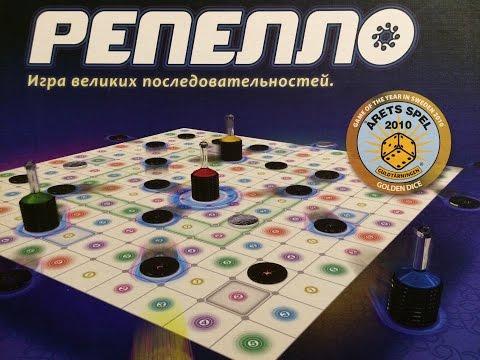 Играем в настольную игру Репелло (Repello)