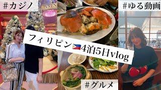 【旅行vlog】フィリピンマニラでゆるく過ごす5日間の動画