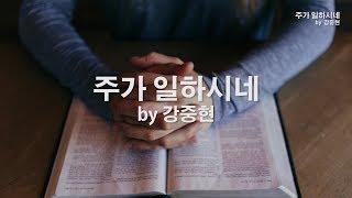 주가 일하시네 by 강중현