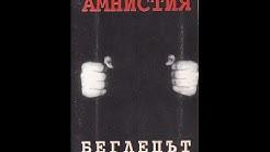 Амнистия - Беглецът - 1994 (цял албум)