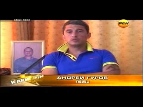 ласковый май и Андрей Гуров