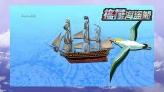 悠遊海盜船 MV 演唱/趙船長  (兒歌演唱專輯)