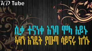 NAFEKUN New AMHARIC NESHIDA By ALFATIHOON INSHAD Group