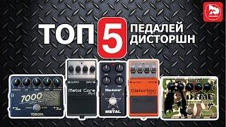 тОП-5 Очень злых гитарных перегрузов (TOP-5 Distortion pedal), Лучшие товары, выпуск #16