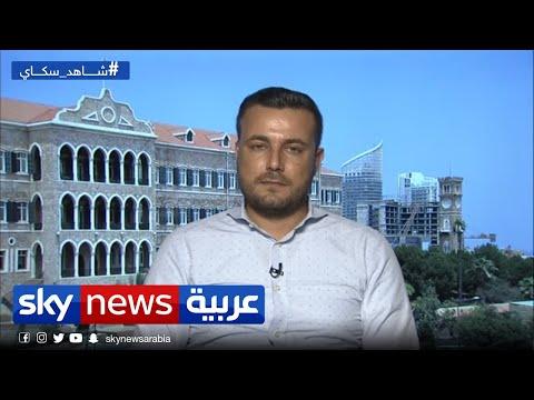 صحفي لبناني: التغيير السياسي الكبير يعني تغيير تركيبة السلطة الحاكمة  - نشر قبل 8 ساعة