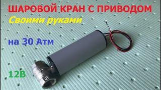 Шаровой кран с электроприводом на 30 Бар