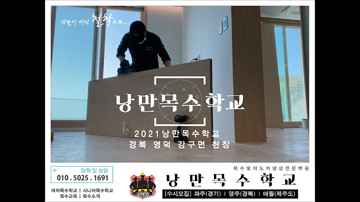 2021 05 03 01 낭만목수학교(영덕현장)