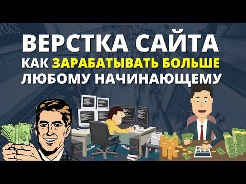 Верстка сайта - как зарабатывать больше
