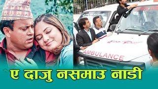 छक्का पञ्जाले दियो एम्बुलेन्स / ए दाजु नसमाउ नाडी गीत रिलीज - 'Chhakka Panja 2' New Song Release