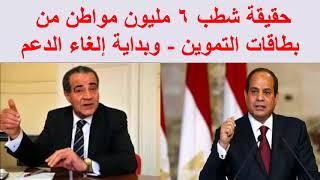 حقيقة شطب 6 مليون مواطن من بطاقات التموين - وبداية إلغاء الدعم في مصر