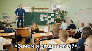 Открытый урок по обществознанию «Зачем я сюда встал?». Иванов Максим Викторович
