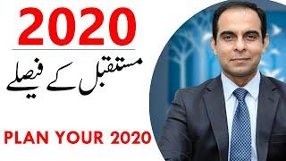 Plan Your 2020 - Qasim Ali Shah