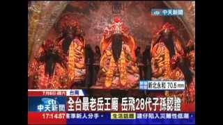 20130706中天新聞 全台最老岳王廟 岳飛28代子孫認證