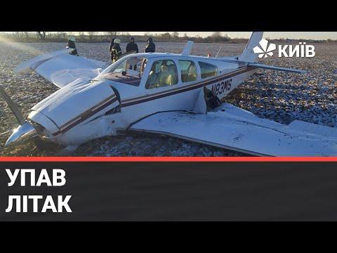 Телеканал Київ: На Київщині впав літак, є постраждалі