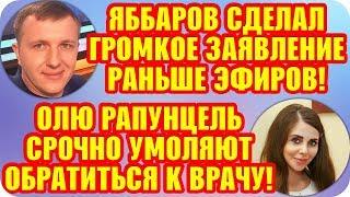 Дом 2 Свежие Новости ♡ 10 августа 2019. Эфир (16.08.2019).