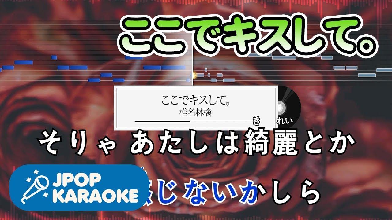 [歌詞・音程バーカラオケ/練習用] 椎名林檎 - ここでキスして。 【原曲キー】 ♪ J-POP Karaoke