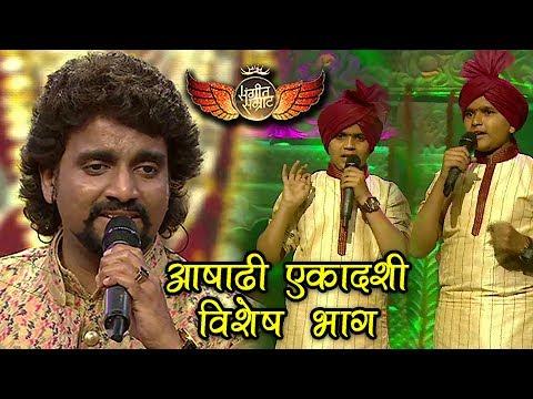 Ashadi Ekadashi Special Sangeet Samrat Episode | Zee Yuva Music Reality Show 2017
