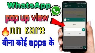 WhatsApp ka popup view notifications kaise On karen   how to on WhatsApp popup view