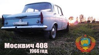 Москвич 408 1966 года.  Двигатель с BMW.  Обзор.  Тест-Драйв.