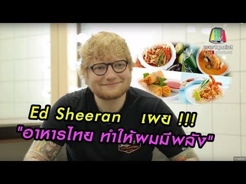 Ed Sheeran   เผย !!!