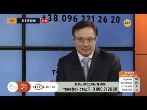 Анатолий Пешко. Земля продана ! Горячая линия