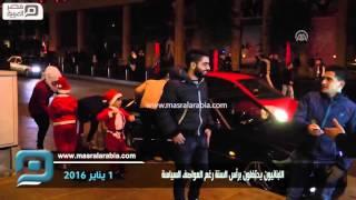 مصر العربية | اللبنانيون يحتفلون برأس السنة رغم العواصف السياسة
