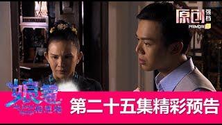 Video 预告:娘惹相思格 My Sensei Nyonya | Episode 25 download MP3, 3GP, MP4, WEBM, AVI, FLV November 2018