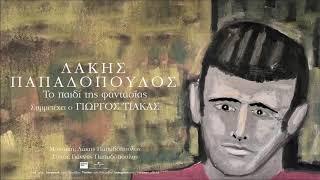 Το παιδί της φαντασίας - Λάκης Παπαδόπουλος | Official Audio Release