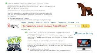 Как подхватить вирус с помощью Яндекс.Поиска? Пару слов о майнерах, рекламном и нежелательном ПО
