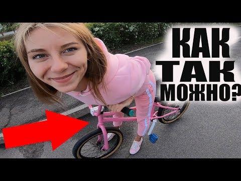 🎁ПОДАРИЛ Девушке за Старания BMX а Она…