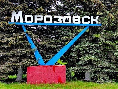 г  Морозовск, река Быстрая