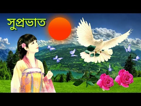Bengali good morning video.. Beautiful Bengali song.