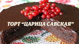 Шоколадный торт. Шоколадный торт Царица Савская