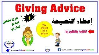 Asking For And Giving Advice English With Simo طلب و إعطاء النصيحة الثانية باكالوريا