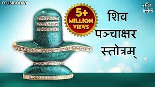 Shiv Panchakshar Stotra पंचाक्षर स्त्रोत | Nagendra Haraya Trilochanaya | Shiva Songs | Bhakti Song