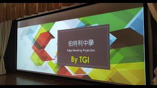 Publication Date: 2020-12-18 | Video Title: 伯特利中學 禮堂投影系統 (EdgeBlending)