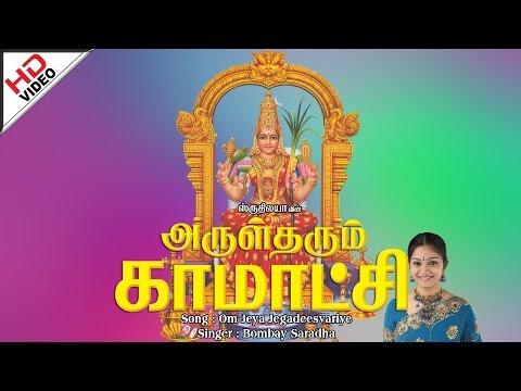 abirami andhadhi slokam in tamil pdf