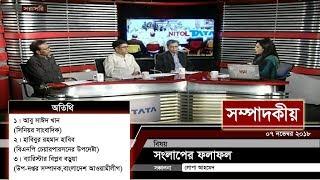 সংলাপের ফলাফল  | সম্পাদকীয় | ০৭ নভেম্বর ২০১৮ | SOMPADOKIO | TALK SHOW | Latest News