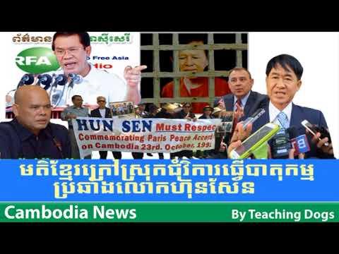 Khmer Hot News RFA Radio Free Asia Khmer Night Sunday 09/17/2017