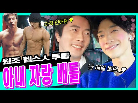 (EN) 지독한 사랑꾼💕이 된 레전드 헬스인들... 비 vs 권상우 아내 자랑 배틀ㅋㅋㅋ (feat. 김태희 '천국의 계단' 시절 썰)