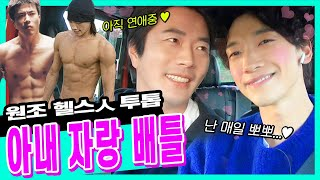 Rain And His Wife's Former Co-Star Kwon Sang Woo Flex Their Muscles And Go Ham For Hamburger Mukbang