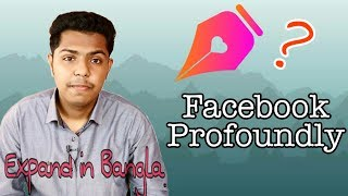 What is Facebook Profoundly ? How it's work explained in Bangla