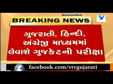 Gandhinagar: Gujarat State Education board declares schedual for GUJCET Exam |Vtv News