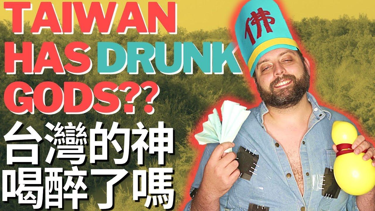 Download Ji Gong The Drunken God Vs John The Baptist | 外國人解釋濟公與施洗約翰