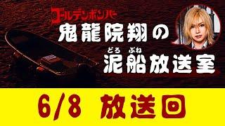 【鬼龍院】6/ 8ニコニコ生放送「鬼龍院翔の泥船放送室」第7回
